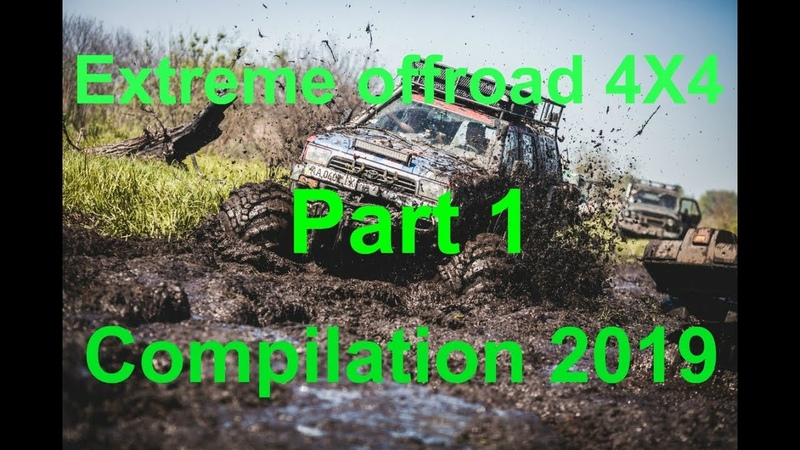 Extreme offroad 4x4 compilation Extreme Off road 4X4 Part 1 Сompilation 2019