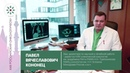 Навстречу XXIII Российскому онкологическому конгрессу Видеообращение П В Кононца