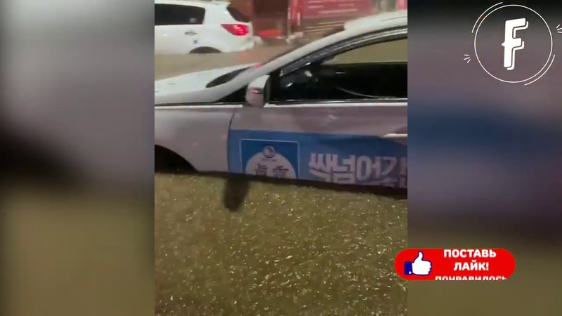 Ливневые паводки в Пусан Южная Корея Flash floods in Busan South Korea 부산에서 플래시 홍수