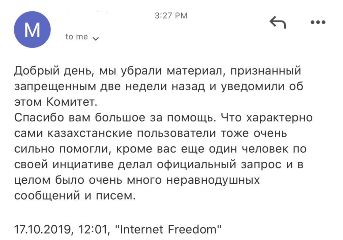 Ответ от администратора КиберЛенинки о разблокировке сайта