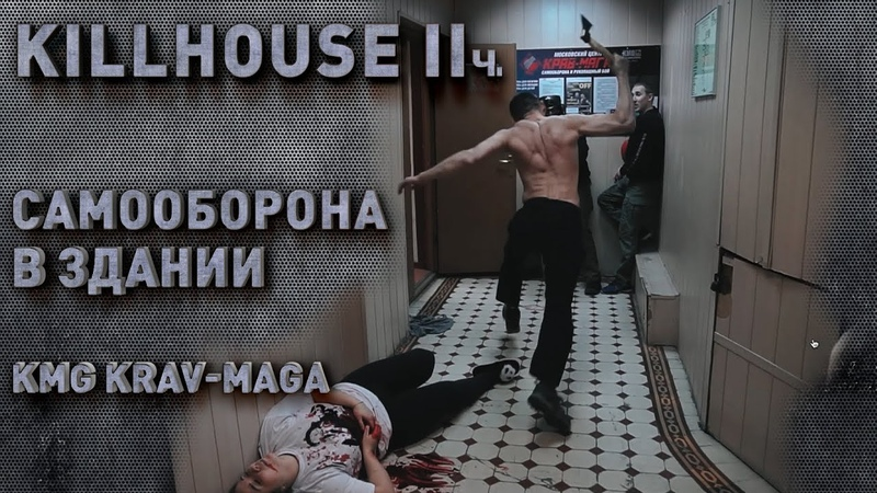 Думаешь сможешь себя защитить KILL HOUSE и Разведос разрушитель мифов часть 2