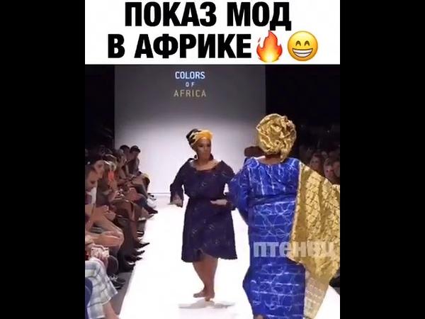 Показ мод в Африке 🔥🔥🔥 мода красота африка показмод новороссийск начинающийблогер контент