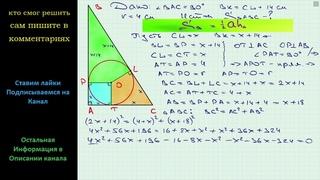 Геометрия Точка касания вписанной окружности делит гипотенузу прямоугольного треугольника на отрезки