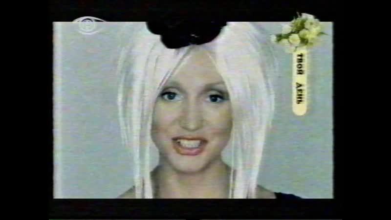 Твой день (Нирэя (Гомель), 2004) Кристина Орбакайте - Перелётная птица