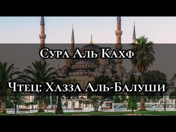 Хазза Аль Балуши Сура Аль Кахф Пещера