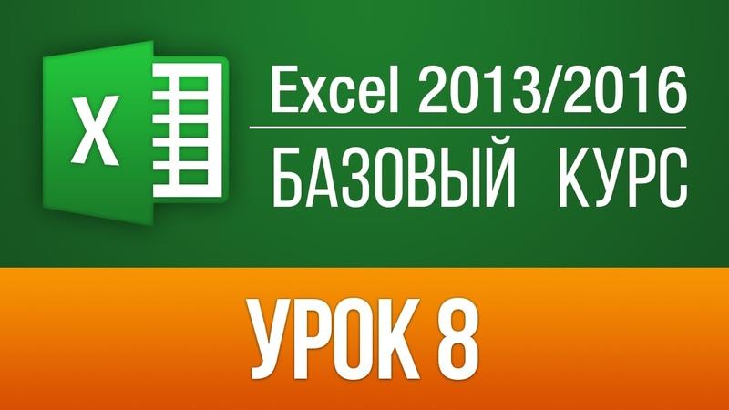 Как создавать и удалять рабочие листы Видео уроки Excel 2013 2016 Урок 8