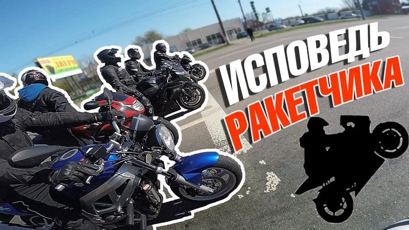 Эволюция мотоциклиста. Продал свою мечту, чтобы ВЫЖИТЬ!