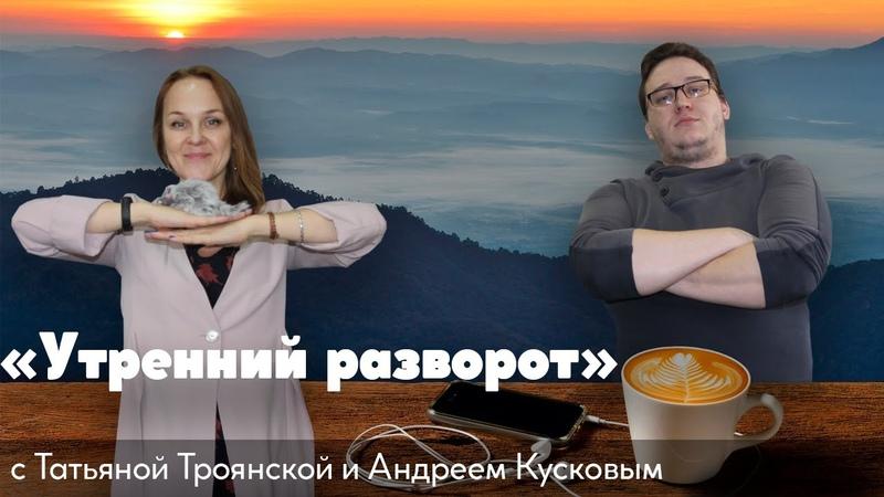 Утренний разворот Татьяна Троянская Андрей Кусков 09 08 19