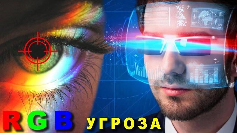 🌑 НОВОЕ ПСИХОТРОННОЕ ОРУЖИЕ RGB пиксели скрытая угроза Смотреть и распространять Игорь Белецкий