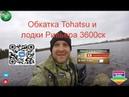 Обкатка Лодочного мотора Tohatsu 9.9 и тестирование лодки Ривьеры 3600 ск
