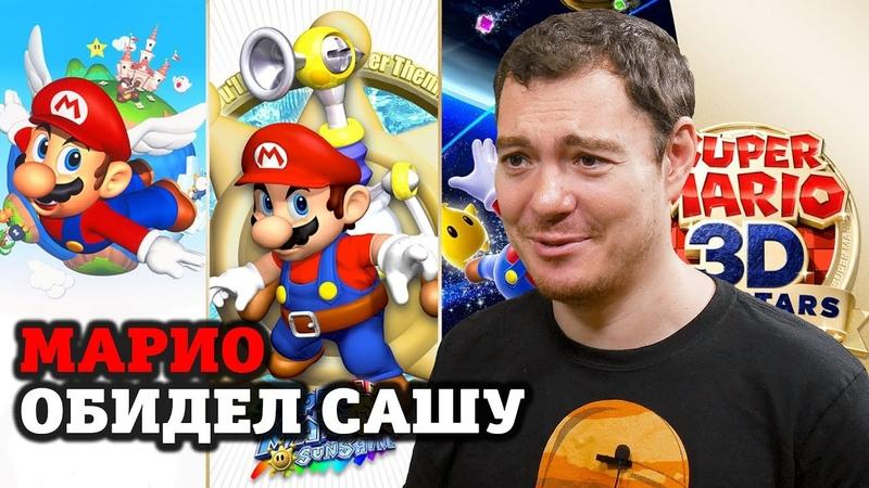 Super Mario 3D All Stars Один ВЕЛИКИЙ и два протухших платформера I ОБЗОР МНЕНИЕ