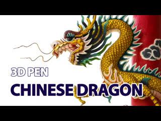 3D ручка | Как нарисовать китайского дракона | Объемная поделка 3д ручкой | Видео-урок для профи