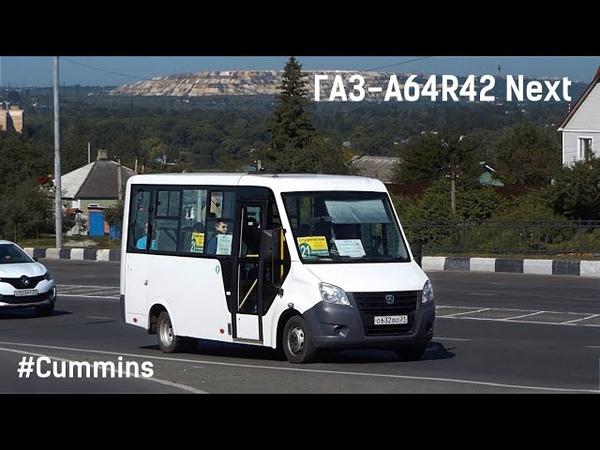 ГАЗ A64R42 Next Cummins ISF2 8s4R129 КПП A21R22
