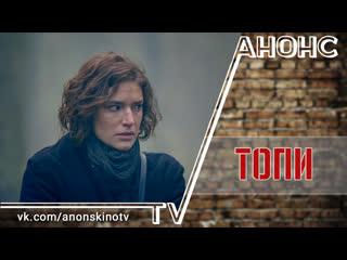 Топи (ТРЕЙЛЕР 2020). Анонс 1-7 серии
