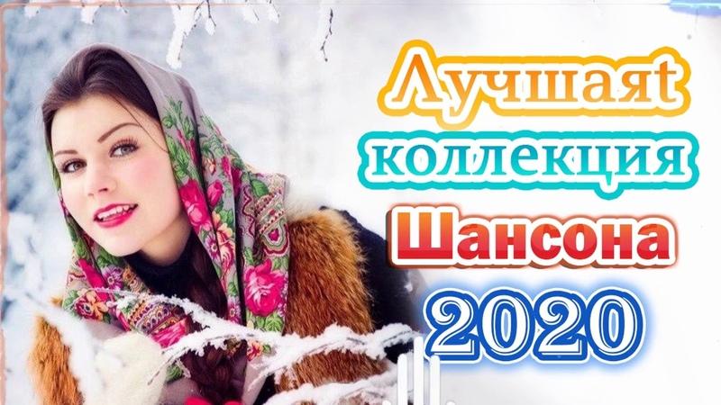 Вот Сборник Лучшие Музыка Февраль 2020 💖 песни Нереально красивый Шансон! 💖Новинка песни года 2020