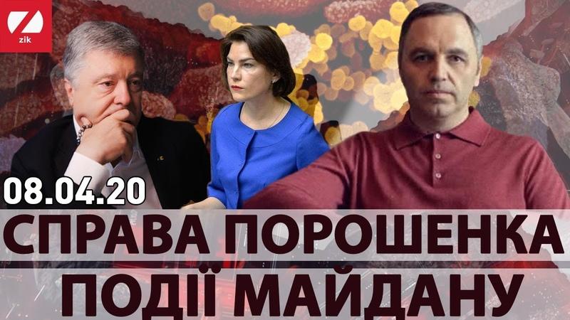 Андрій Портнов Ток шоу 19 08 20 04