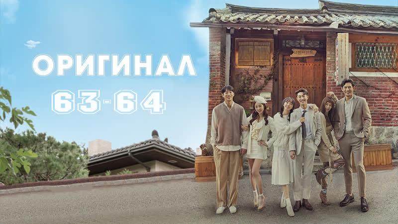 Второго шанса нет No Second Chance 63 и 64 72 оригинал без перевода