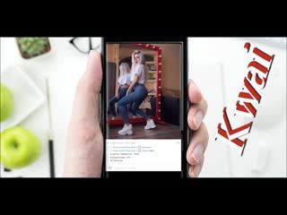 САМЫЙ ГОРЯЧИЙ ТВЕРК В КВАЙ. TWERK В ПРИЛОЖЕНИЕ KWAI 2018