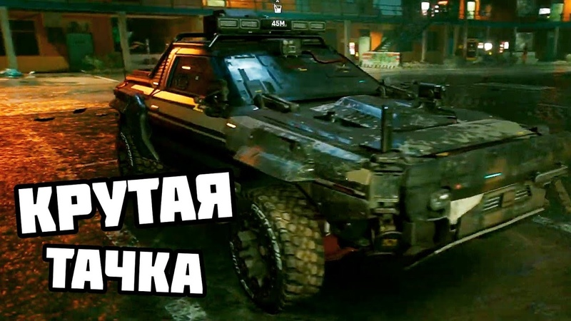 КРУТАЯ ТАЧКА из Cyberpunk 2077 ТОРТОН КОЛБИ МУЛ