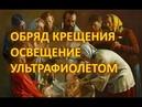 Обряд крещения в древности освещение ультрафиолетом Фильм 19 АЗ БУКА ИЗТИНЫ