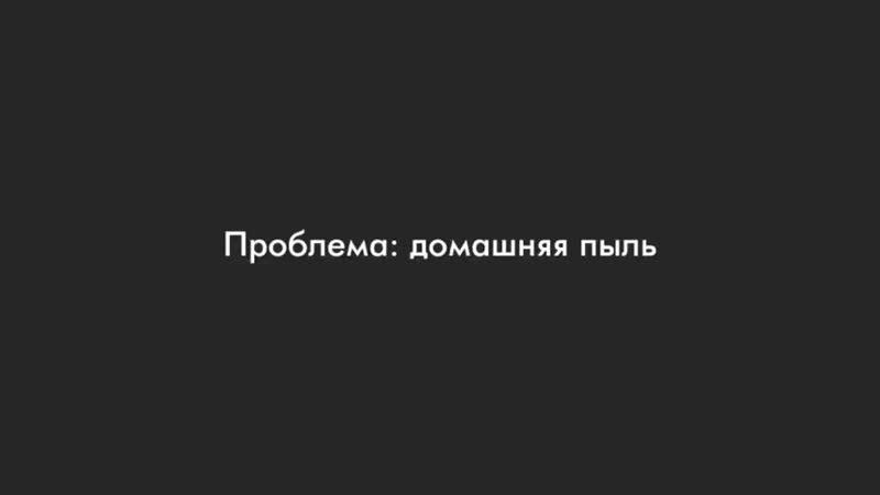 ПЫЛЕВЫЕ КЛЕЩИ И АЛЛЕРГИЧЕСКАЯ РЕАКЦИЯ - ... СВЯЗАНО (480p).mp4
