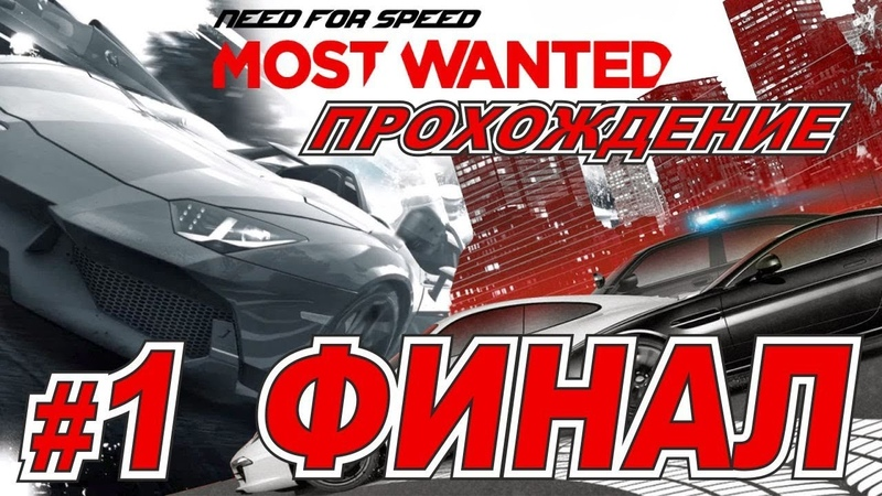 Прохождение Need For Speed Most Wanted 2012 ► Машина 1 - ФИНАЛ ● Mr. Lexther