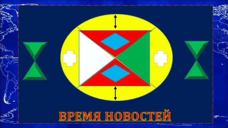 Заставка программы Время новостей Арена 01 08 2019 н в