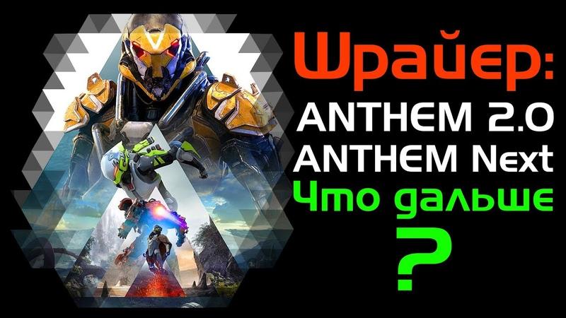 Джейсон Шрайер про будущее Anthem. Anthem 2.0 или Anthem Next? Перезапуск.