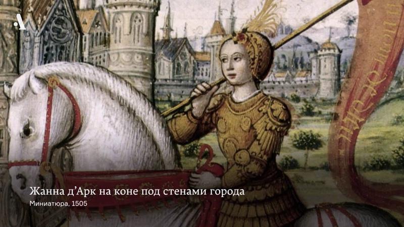 Жанна — королева амазонок. Из курса «Жанна д'Арк: история мифа»