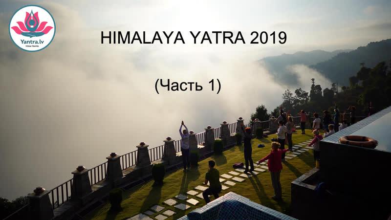Йога-тур Гималаи (часть 1).