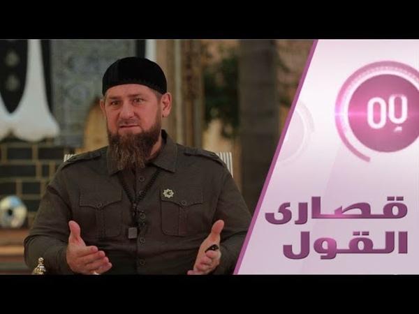 ماذا قال ابن سلمان لـ قديروف عن الوهابية؟