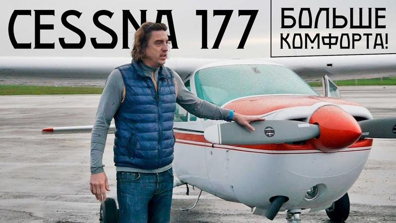 Тест флайт Cessna 177 Кардинальное решение