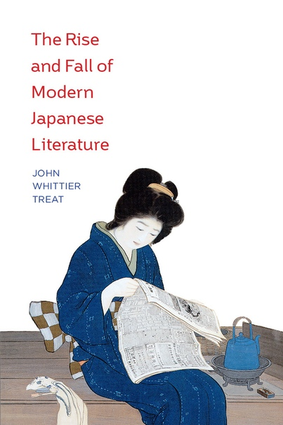 John Whittier Treat - The Rise and Fall of Modern Japanese Literature-University of Chicago Press (2018)