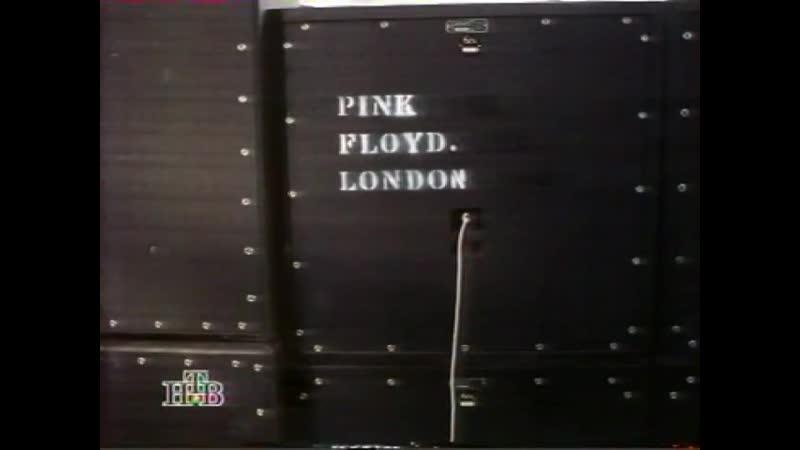 Pink Floyd Live at Pompeii РУС ПЕРЕВОД