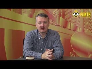 И. Стрелков, В. Жуковский:  Заплатит ли Путин контрибуцию