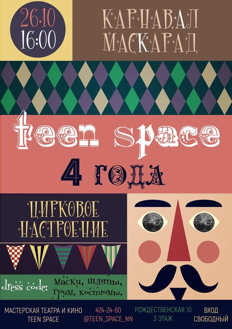 Афиша Teen space 4 года!