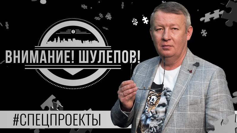 Внимание! Шулепов! Спецпроекты телеканала Краснодар