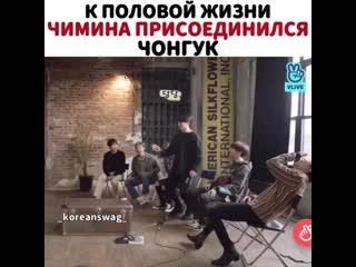 Чонгук и Чимин BTS