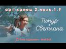 арт капец 2.ноль.1.9   Тимур Светлана