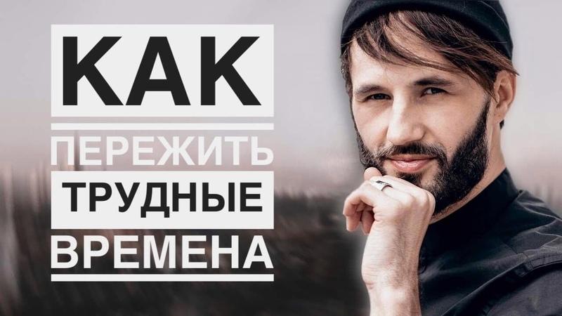 Как пережить тяжелые времена. Сергей Финько