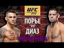 ВОТ ЭТО ЗАРУБА! UFC 252 Дастин Порье против Нейта Диаза. Чей бокс зарешает Тотальный разбор боя.