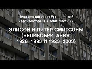 Лекция Анны Броновицкой «Элисон и Питер Смитсоны»