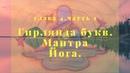 Гирлянда букв Мантра Йога Гл 4 Ч 1 03 августа 2013