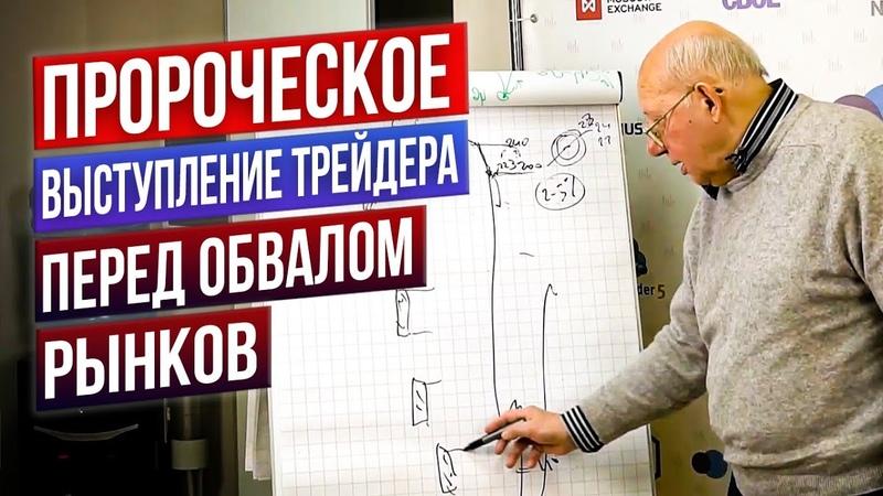 30 лет в трейдинге как распознать кризис Гаевский в дилинге Xelius Group
