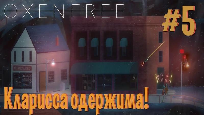 5 ПРОХОЖДЕНИЕ OXENFREE Клариссу захватили призраки
