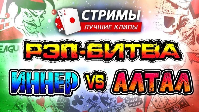 Покерные стримы Рэп-битва! Иннер vs Алтал