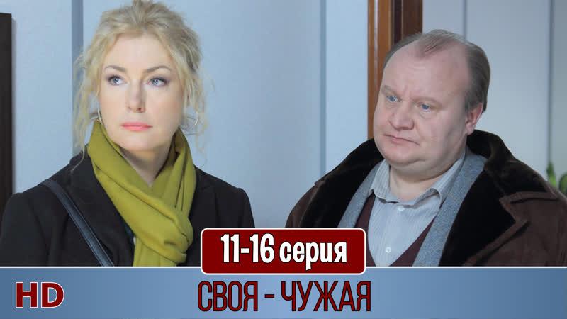 Свoя - чужaя 11-16 серия (2015) HD