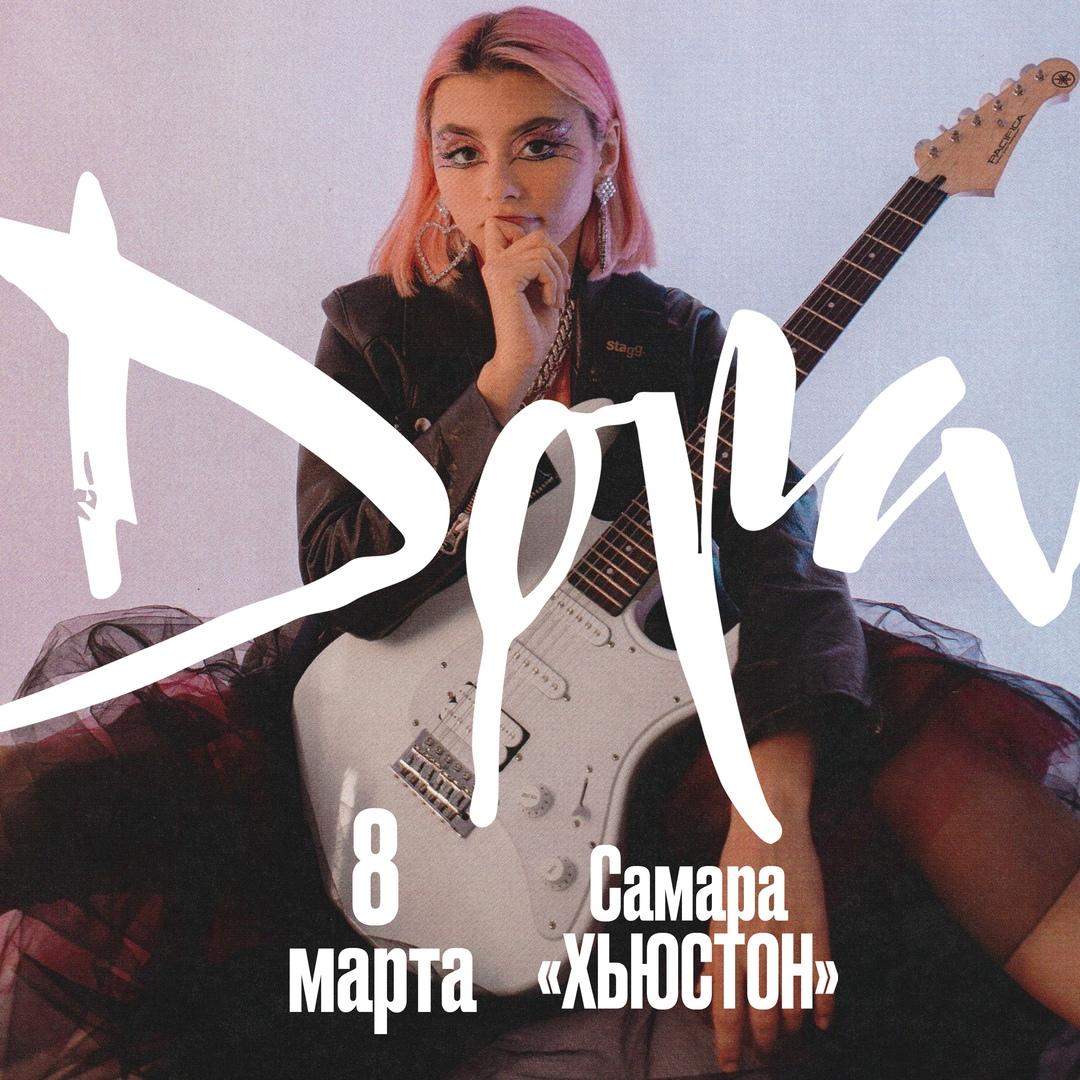 Афиша Самара Дора / 8 марта - Самара Хьюстон