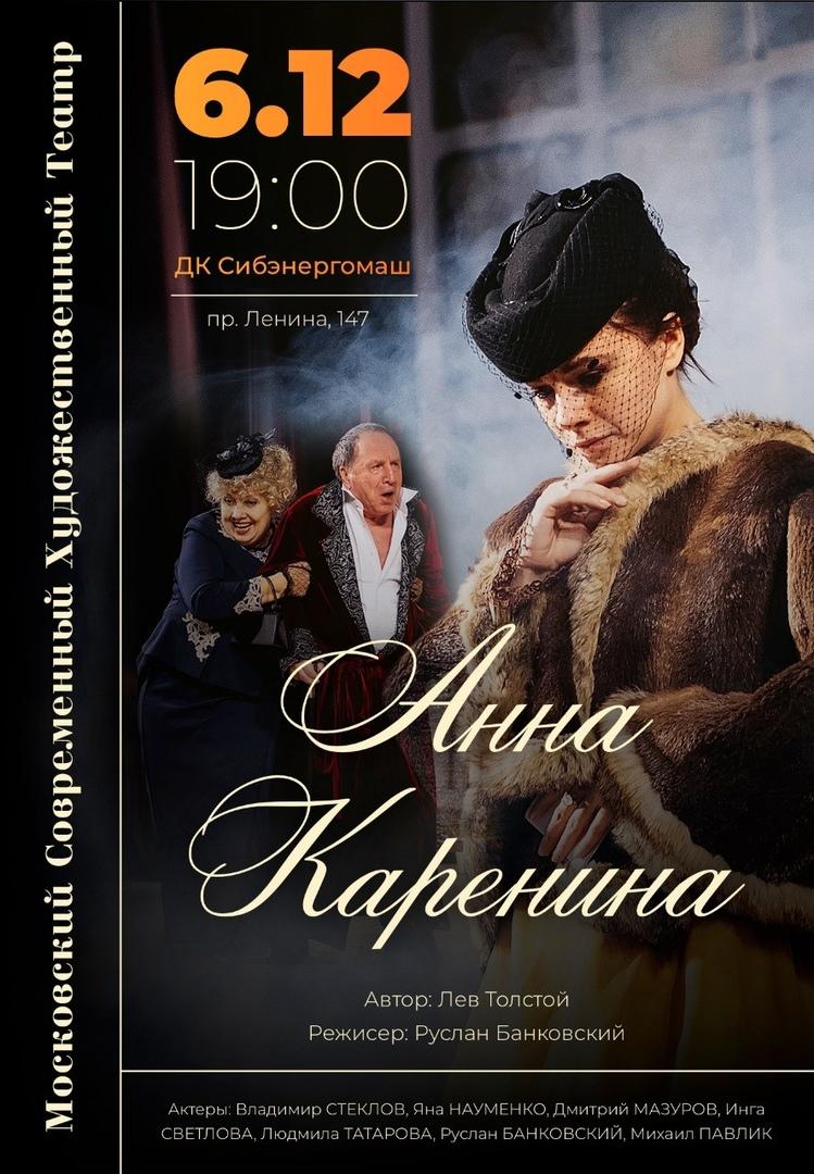 Афиша Новосибирск Анна Каренина