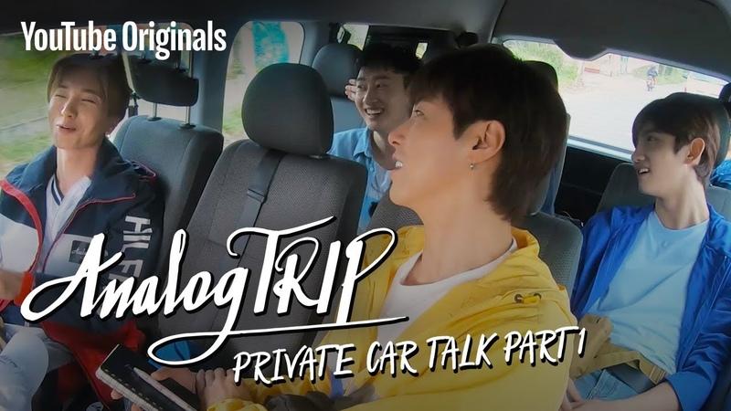 AnalogTrip 아날로그 트립 미공개영상 동방신기와 슈퍼주니어의 드라이브 토크 Part 1